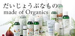 【made of Organics】オーガニック商品を世界中から選び抜いたセレクトブランド