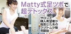 Matty式足ツボで超デトックスで外見の女っぷりまで上がっちゃう☆
