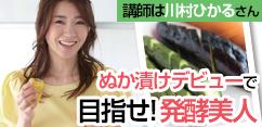 川村ひかるの「ぬか漬けデビュー 目指せ! 発酵美人」