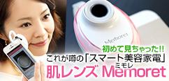 初めて見ちゃった!! これが噂の「スマート美容家電」肌レンズ Memoret(ミモレ)