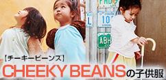 知ってますか? ママタレントたちに大人気のブランド「CHEEKY BEANS」の子供服
