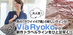 【Via Ryoko】新作トラベルラインをひと足早くお届け!
