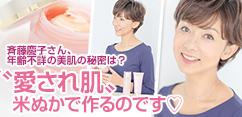 """斉藤慶子さん、年齢不詳の美肌の秘密は?「""""愛され肌""""米ぬかで作るのです」"""