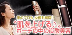 """【PLOSION】美のプロも、女優も納得!!""""肌を上げる""""ポーチの中の炭酸美容"""