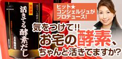 ヒット★コンシェルジュ香坂コーリー知永子さんプロデュース!「お宅の酵素、ちゃんと活きてますか?」
