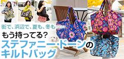 たまプラーザ、センター北…横浜市郊外で大ヒット中!ステファニー・ドーンのバッグたち