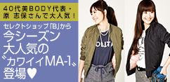 """セレクトショップ「B」から今シーズン大人気の""""カワイイMA-1""""登場"""
