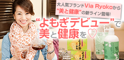 """大人気ブランドVia Ryokoから""""美と健康""""の新ライン登場!!""""よもぎデビュー""""で美と健康を"""