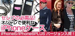 【WORLD'S GOSSIPS!!】セレブの必需品!オシャレで便利なiPhoneケース BANDOLIER(バンドリヤー)