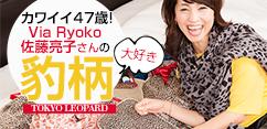 カワイイ46歳! Via Ryoko 佐藤亮子さんの豹柄「TOKYO LEOPARD」