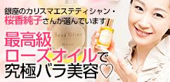 桜香純子さんが選びました!最高級ローズオイルで究極バラ美容