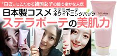 """""""白さ""""にこだわる韓国女子の間で密かな人気! 日本製コスメステラボーテの美白力"""