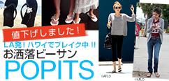 【WORLD'S GOSSIPS!!】LA発!ハワイでブレイク中!!お洒落ビーサン『POPITS』