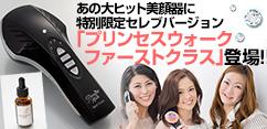 あの大ヒット美顔器に特別限定セレブバージョン「プリンセスウォーク ファーストクラス」登場!!