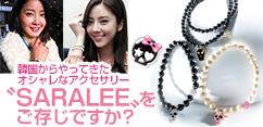 """韓国からやってきたオシャレなアクセサリー""""SARALEE""""をご存じですか?"""