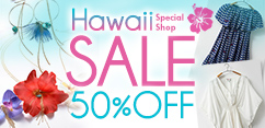 【30%OFF】HAWAII SPECIAL SHOP 夏の大感謝祭SALE