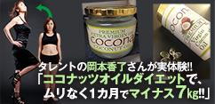 ココナッツオイルダイエットで、ムリなく1カ月でマイナス7kg!!