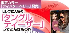 【WORLD'S GOSSIPS!!】セレブに人気の「タングルティーザー」ってどんなもの!?