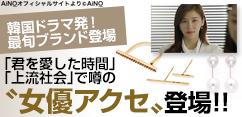"""『君を愛した時間』『上流社会』で噂の""""女優アクセ""""登場!!"""