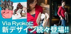 Via Ryoko新デザイン