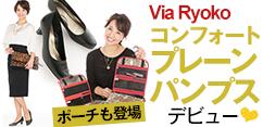 【ViaRyoko】まさにキャビンシューズ!! コンフォートプレーンパンプスデビュー