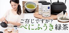 べにふうき緑茶 ティーバッグ 2缶セット