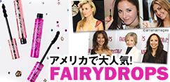 【FAIRYDROPS】アメリカで大人気! フェアリードロップス