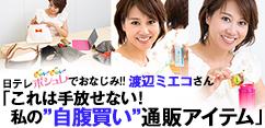 """渡辺ミエコさん「これは手放せない!私の""""自腹買い""""通販アイテム」"""