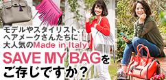 ファッショニスタ達が大注目のイタリアンデザイン、イタリアンメイドの「SAVE MY BAG」