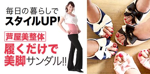 毎日の暮らしでスタイルUP!!履くだけで美脚サンダル