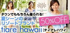 田中律子さんも このブランドの大ファン! 大人リゾートウエアなら「tiare hawaii」で