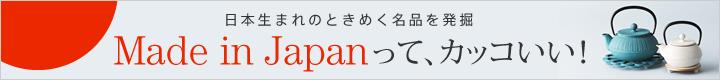 日本生まれのときめく名品を発掘 Made in Japanって、カッコいい!