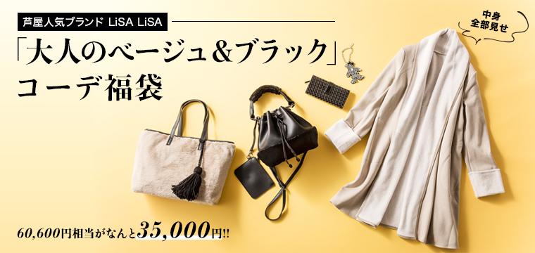 芦屋発LiSA LiSA 「大人のベージュ&ブラック」福袋
