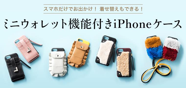 スマホだけでお出かけ! 着せ替えもできる! ミニウォレット機能付きiPhoneケース
