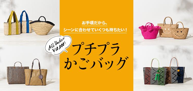 All Under 10,000円!「プチプラかごバッグ」