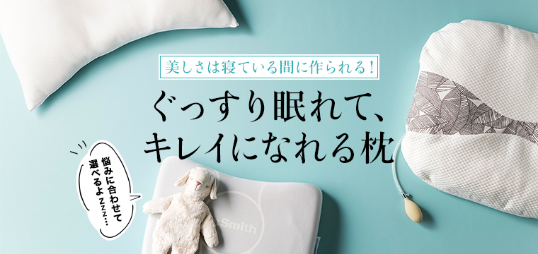 美しさは寝ている間に作られる!ぐっすり眠れて、キレイになれる枕