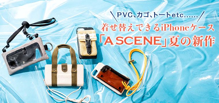 着せ替えできるiPhoneケース「A SCENE」夏の新作
