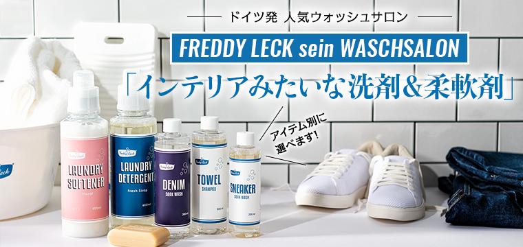 FREDDY LECK sein WASCHSALON「インテリアみたいな洗剤&柔軟剤」
