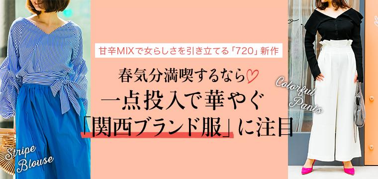 甘辛MIXで女らしさを引き立てる「720」新作 一点投入で華やぐ「関西ブランド服」で春満喫
