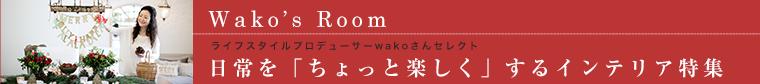 WakosRoom